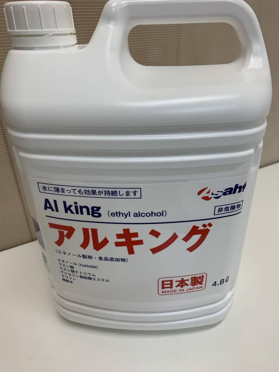 アルコール消毒液4.8リットル入りです。エタノール製剤です。