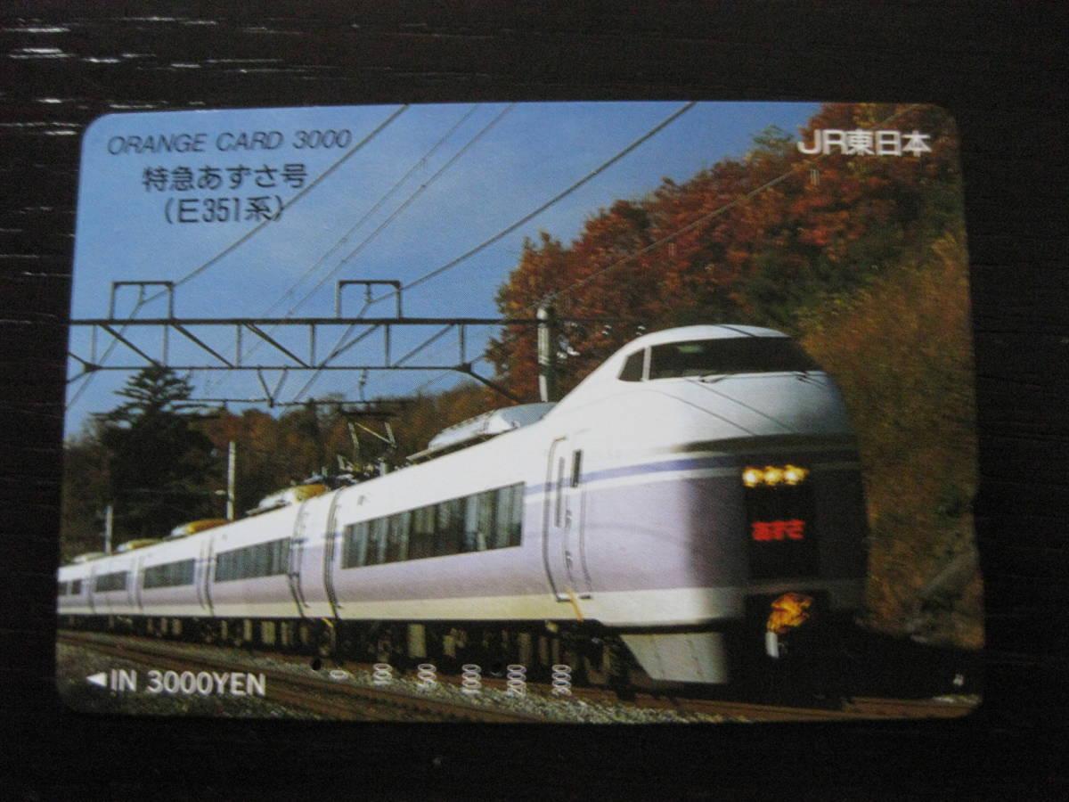 使用済 特急あずさ E351系 JR東日本オレンジカード_画像1
