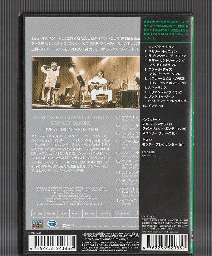 即決 AL DI MEOLA/JEAN LUC-PONTY/STANLEY CLARKE ライヴアットモントルー LIVE AT MONTREUX 1994 国内盤 DVD 帯付 ジャンリュックポンティ_画像2