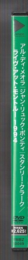 即決 AL DI MEOLA/JEAN LUC-PONTY/STANLEY CLARKE ライヴアットモントルー LIVE AT MONTREUX 1994 国内盤 DVD 帯付 ジャンリュックポンティ_画像3