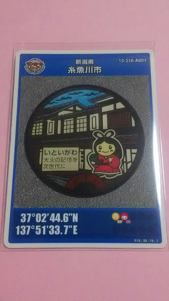 ★初期ロット001★ マンホールカード 新潟県 糸魚川市 【即決】_画像1