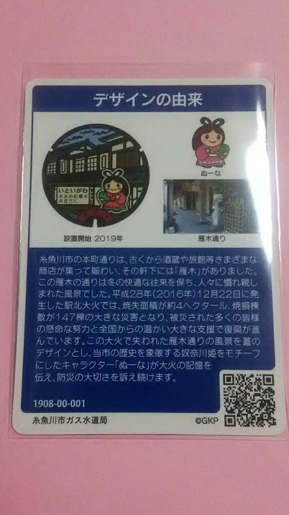 ★初期ロット001★ マンホールカード 新潟県 糸魚川市 【即決】_画像2