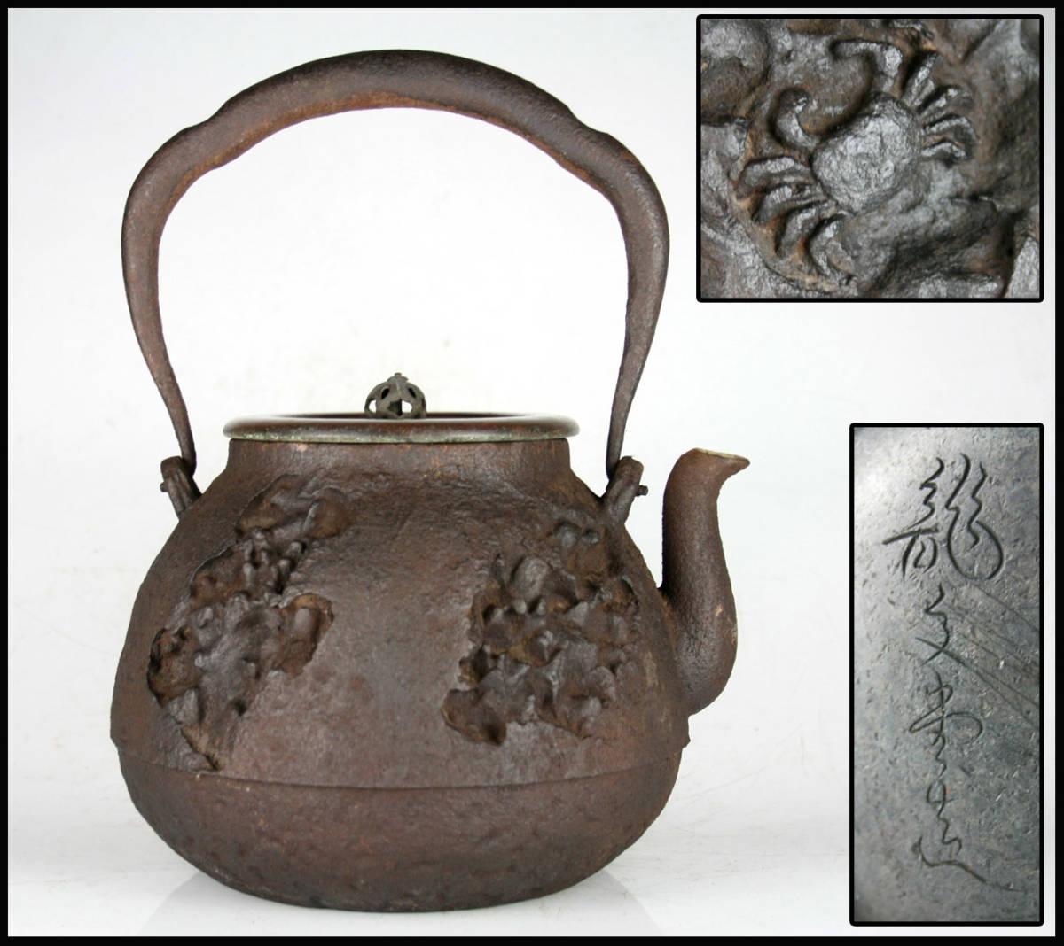 龍文堂造 荒岩肌蟹図地紋 鉄瓶 斑紫銅蓋 煎茶道具