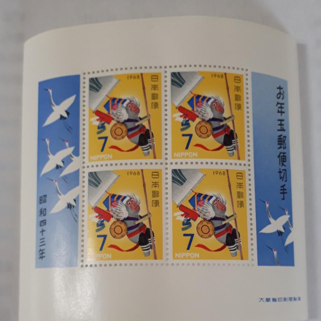 小型シート お年玉 郵便4枚