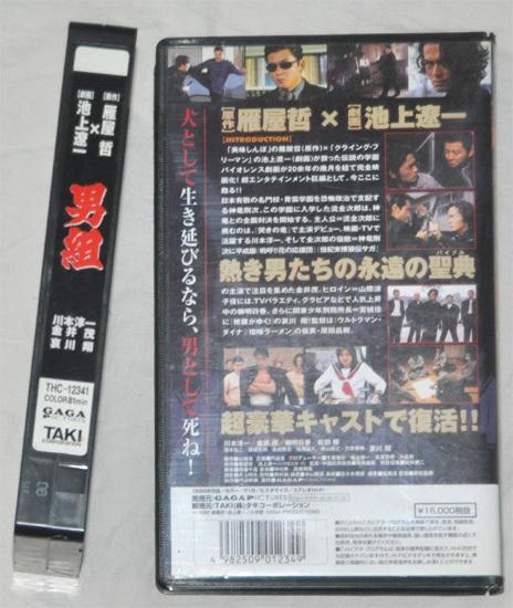 男組 VHS 哀川翔 川本淳一 原田昌樹 _画像2