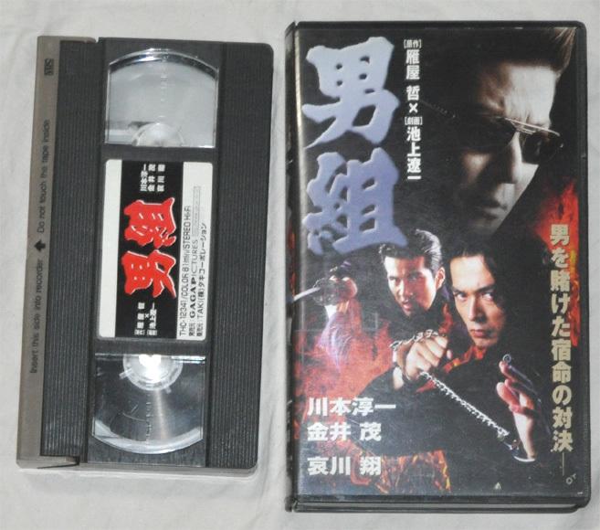 男組 VHS 哀川翔 川本淳一 原田昌樹 _画像1