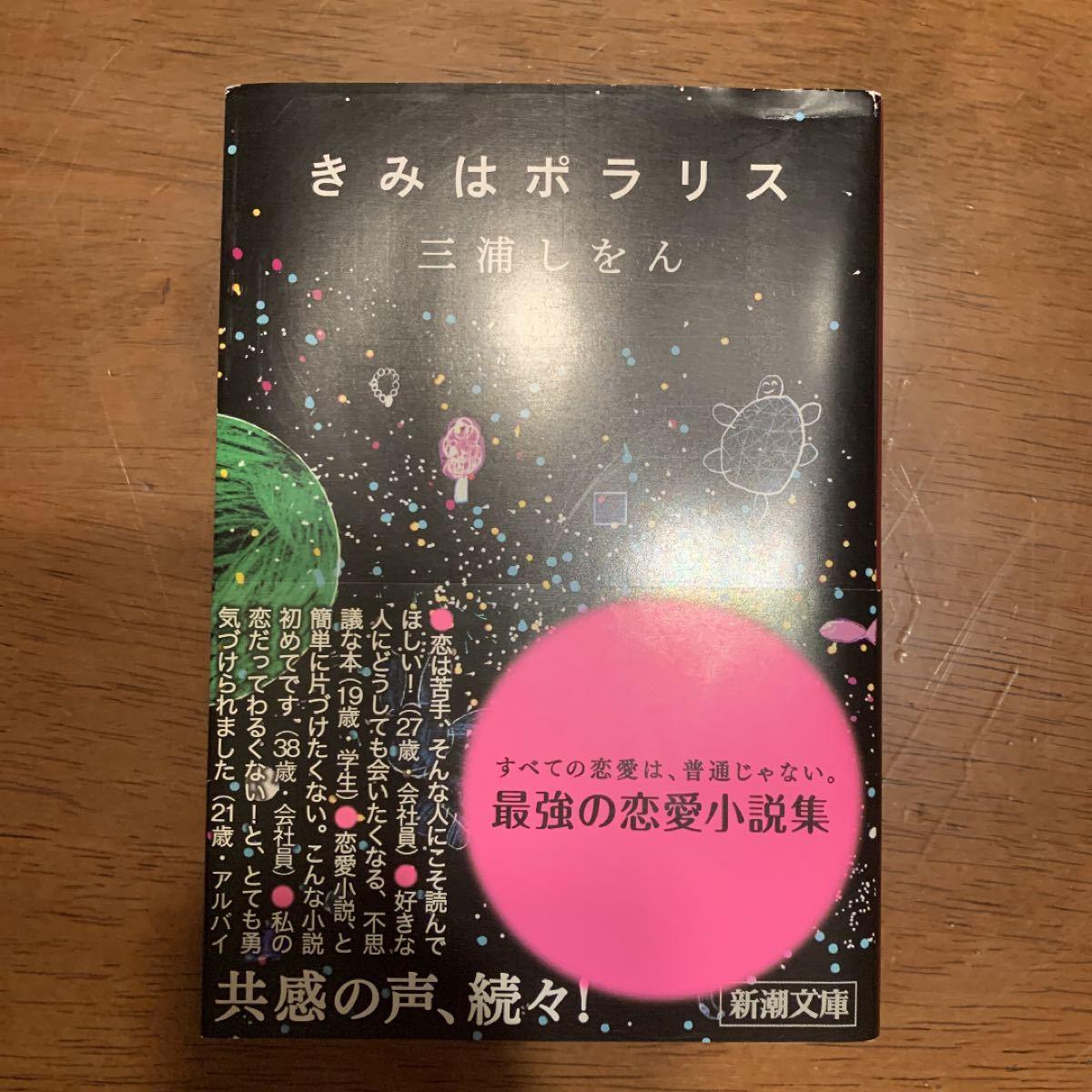 きみはポラリス (新潮文庫)