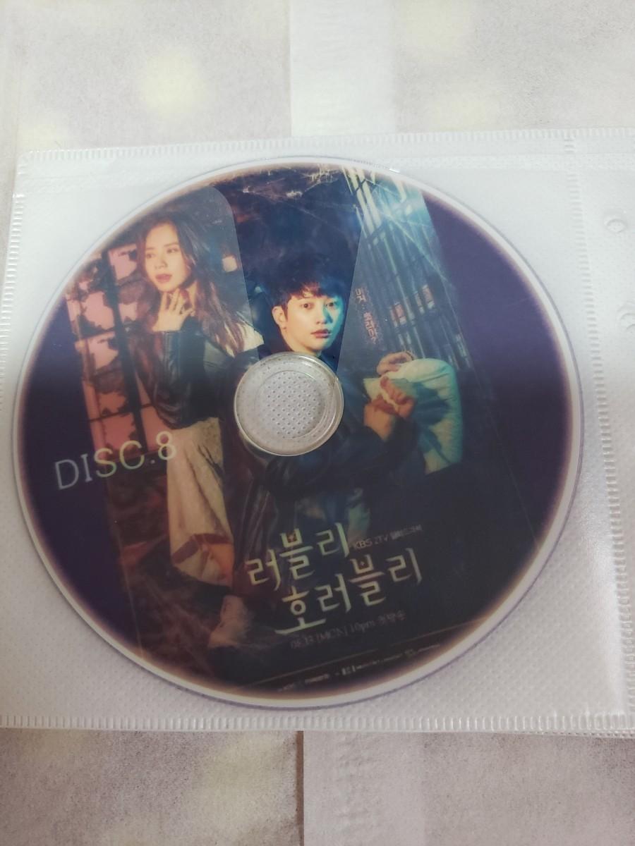 韓国ドラマ《ラブリーホラーブリー》DVD全話セット
