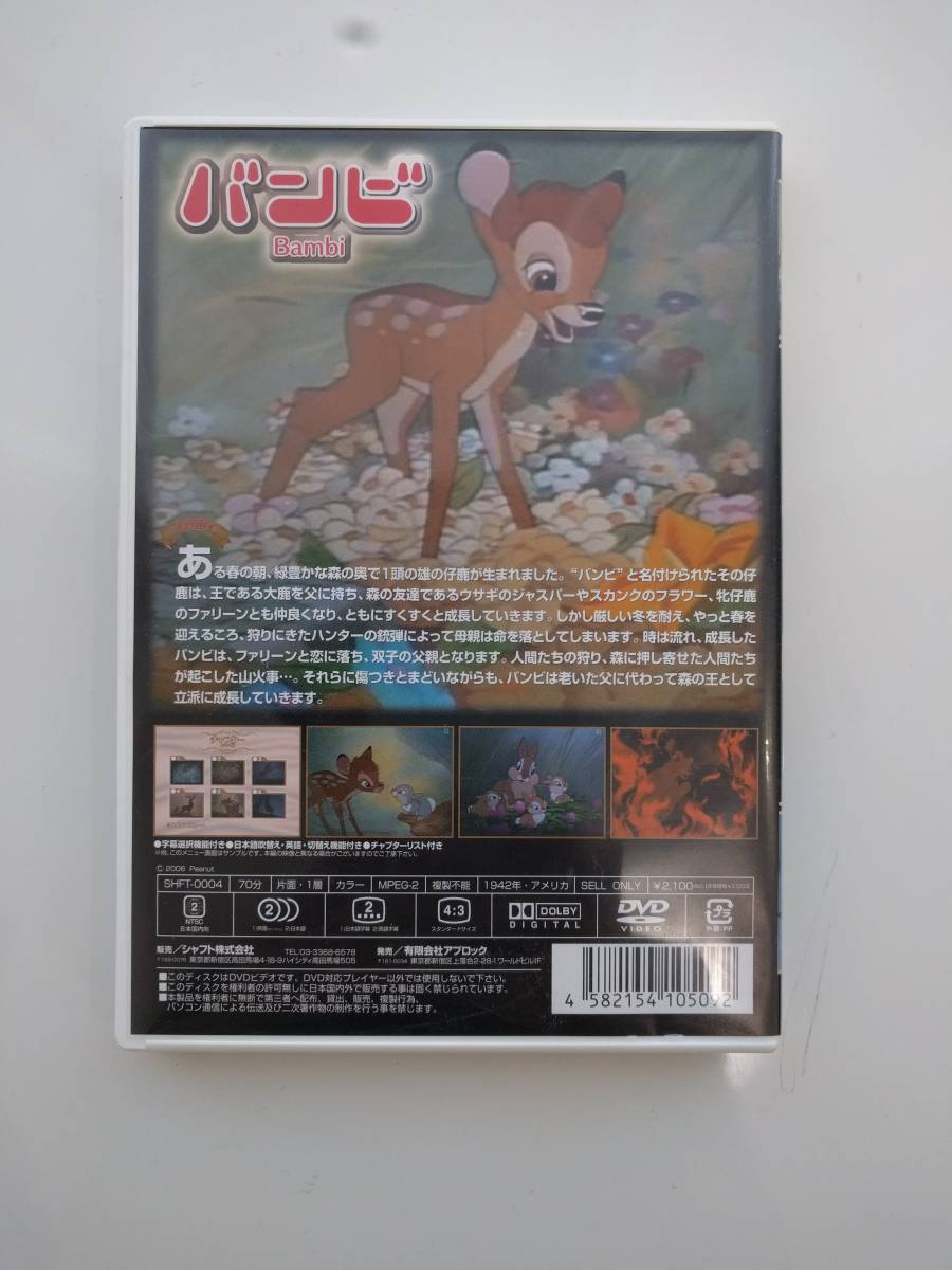 ★DVD:バンビ(Disney・ディズニー・Bambi・映画・送料無料)