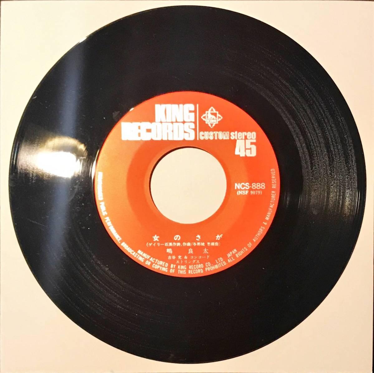 [試聴]和モノ自主盤マイナー演歌 嶋良太 // 女のさが / 盛り場はずれ ディープ歌謡 [EP]NCS888古谷充B級レコード ムードmood盤 企画 7_画像5
