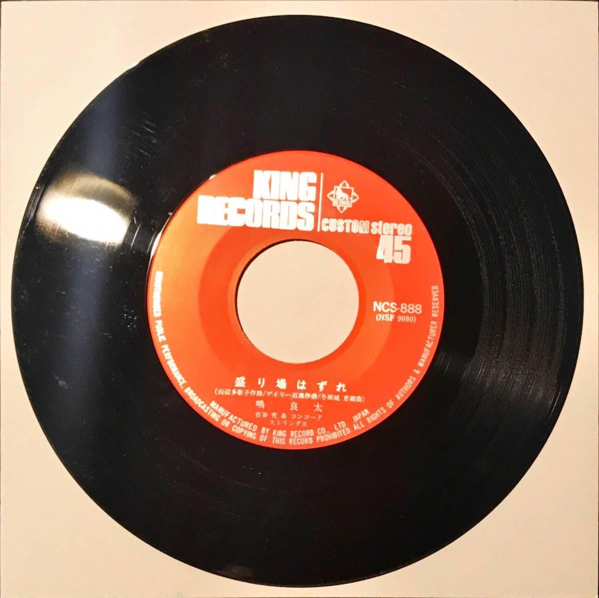 [試聴]和モノ自主盤マイナー演歌 嶋良太 // 女のさが / 盛り場はずれ ディープ歌謡 [EP]NCS888古谷充B級レコード ムードmood盤 企画 7_画像4