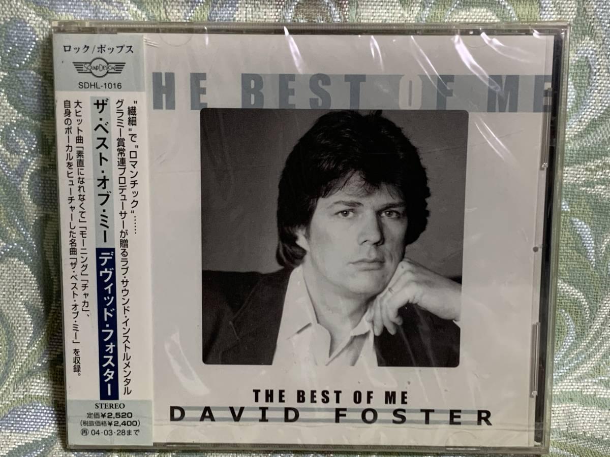 CD デビット・フォスター / ザ・ベスト・オブ・ミー ★新品未開封★