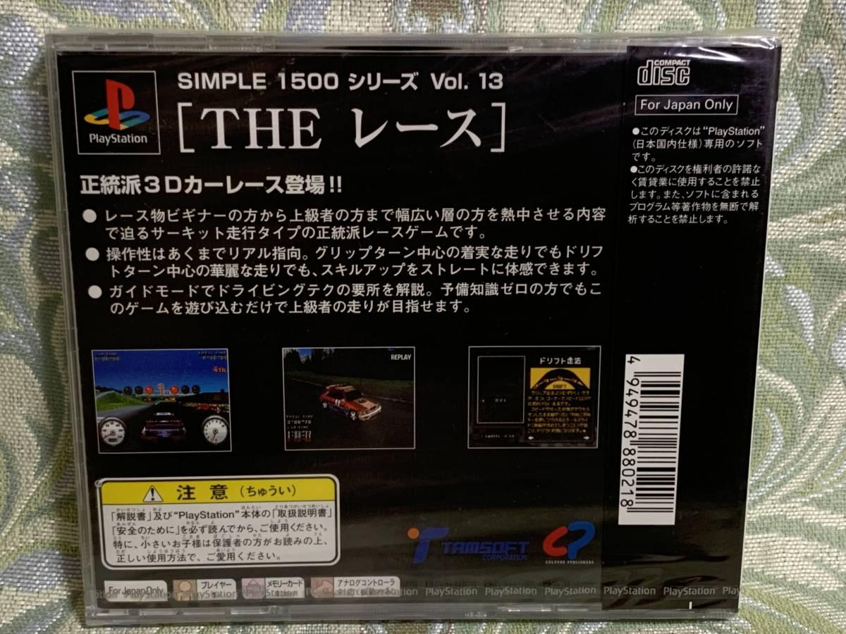 PS THEレース SIMPLE1500Vol.13 ★新品未開封★