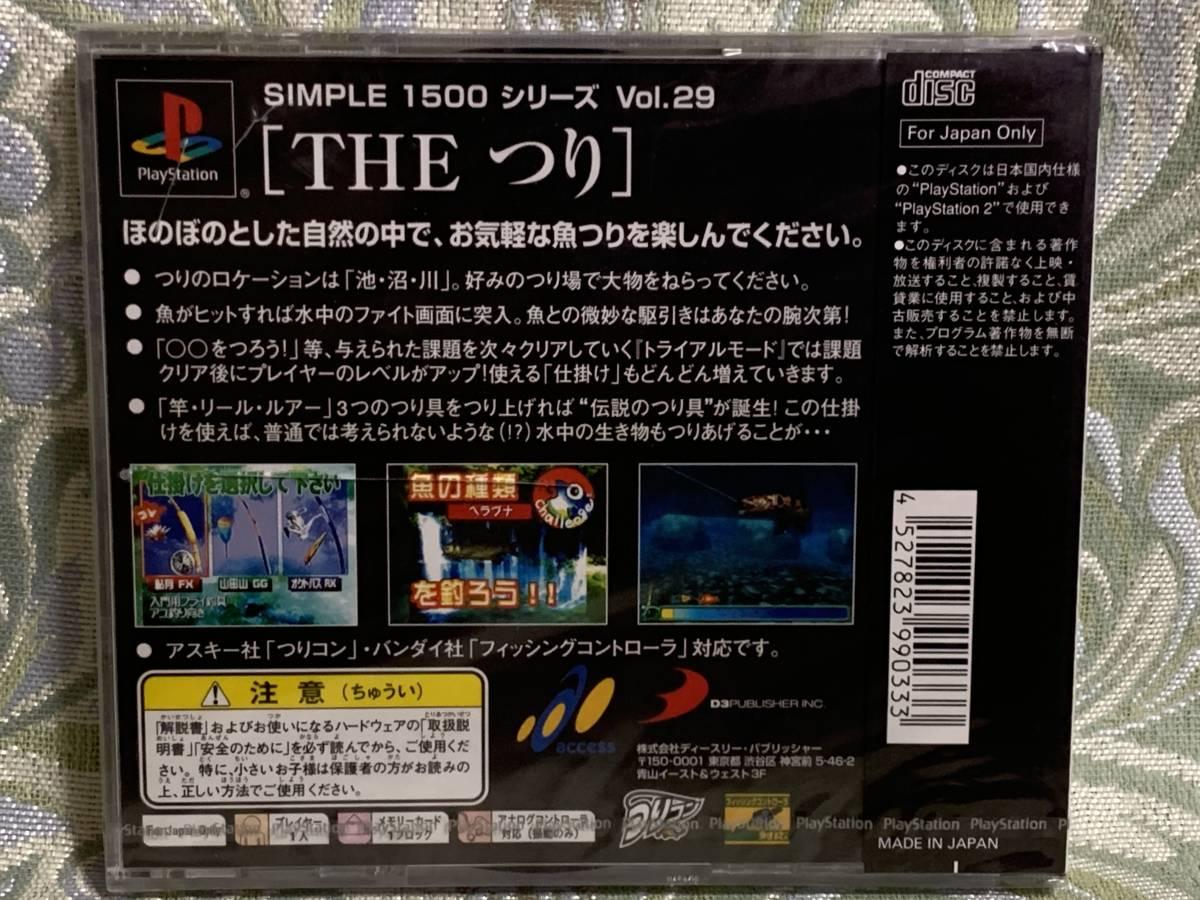 PS THE つり SIMPLE 1500 シリーズ Vol.29 ★新品未開封★