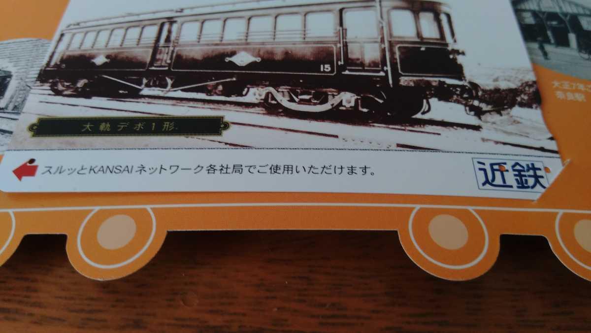 <スルッとKANSAI>近鉄 創業100周年記念_画像4