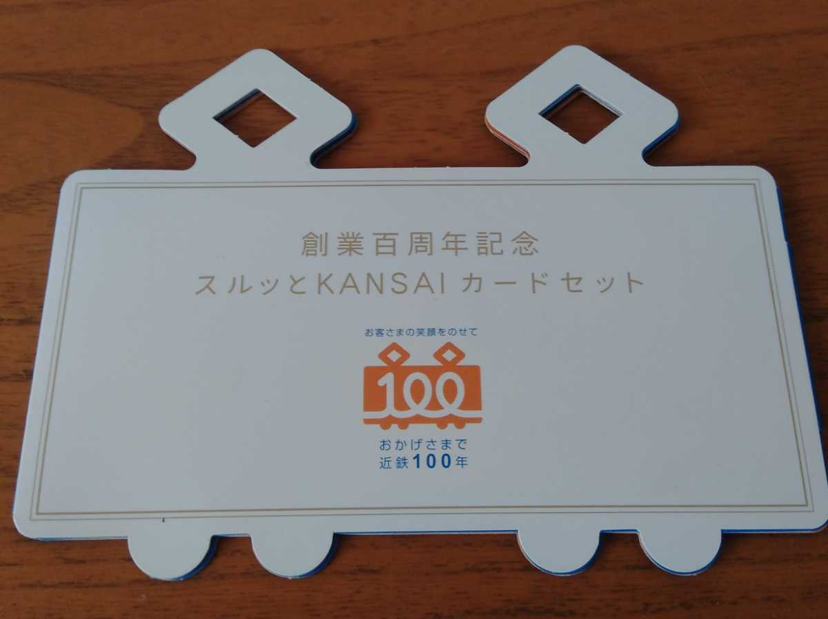 <スルッとKANSAI>近鉄 創業100周年記念_画像1