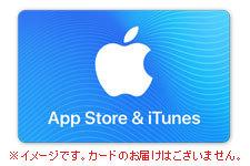 ★App Store & iTunes ギフトコード通知のみ 3,000円相当分(1000円相当分×3個) 送料無料★