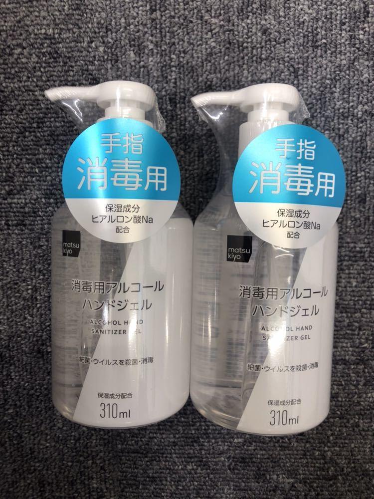 新品/消毒用ハンドジェル/310ml/手ピカジェルと同じく健栄製薬の製品 2本セット