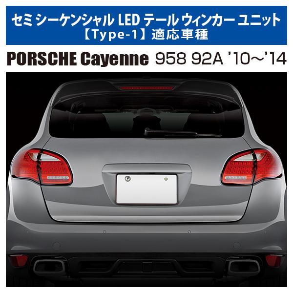 【M's】ポルシェ カイエン 958 92A(2010y-2014y)MAX-セミ シーケンシャルLED テール ウィンカー ユニット (Type-1)//317271 流れる_画像2