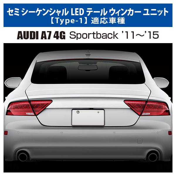 【M's】AUDI A7 4G Sportback(2011y-2015y)MAX-セミ シーケンシャルLED テール ウィンカー ユニット (Type-1)//317217 流れるテール_画像2
