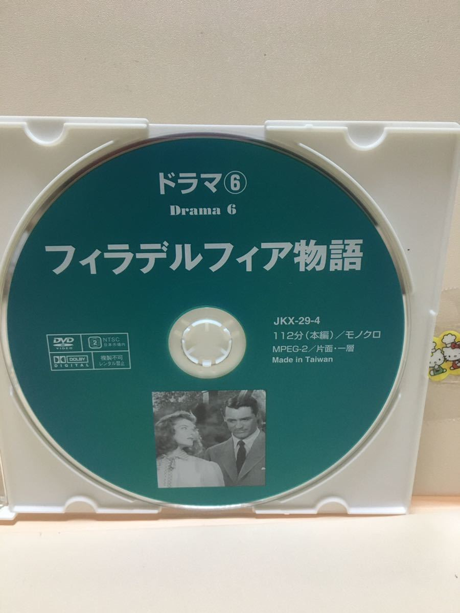 【フィラデルフィア物語】《未再生品》※ディスクのみ【洋画DVD】映画DVD【DVDソフト】激安!!!《送料全国一律180円》_画像1