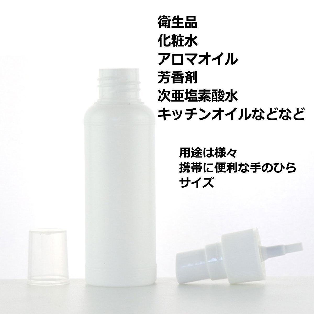 スプレーボトル 容器 50ml 100個セット 国内検品済 本体部分PPで アルコール対応 遮光 次亜塩素酸水にも使用可能 空容器 携帯用_画像1