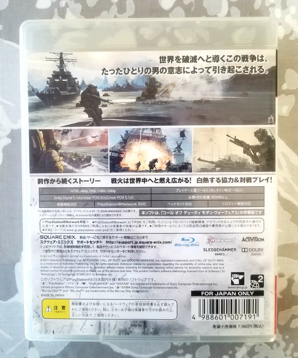 ☆PS3  CALL of DUTY MW3