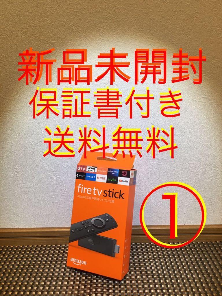 Amazon Fire TV Stick 送料無料 新品未開封 アマゾン ファイア TV スティック 売り切れ 品薄 ①