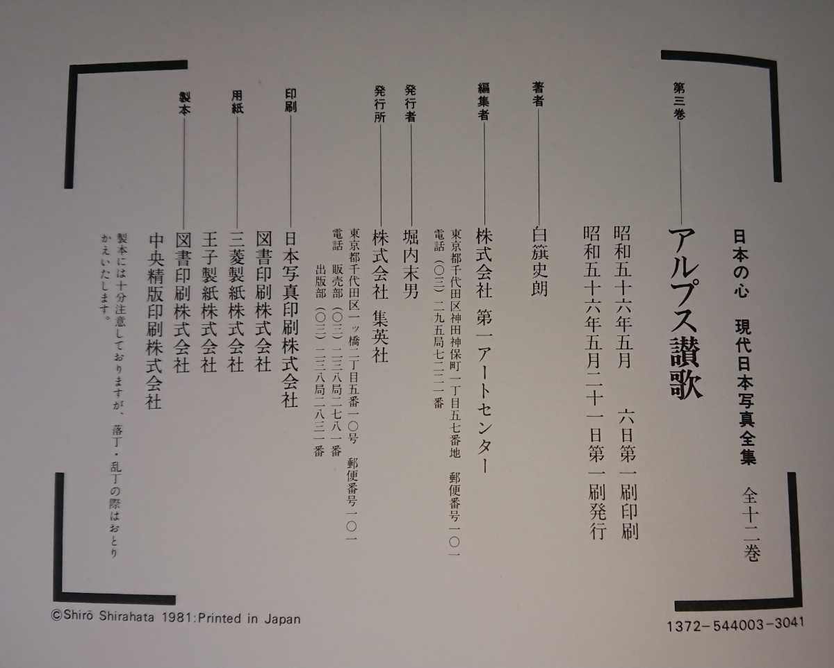 豪華本 写真集 集英社 現代日本写真全集3 日本の心 アルプス讃歌 白籏史郎 昭和56年発行 書家の愛蔵品_画像3