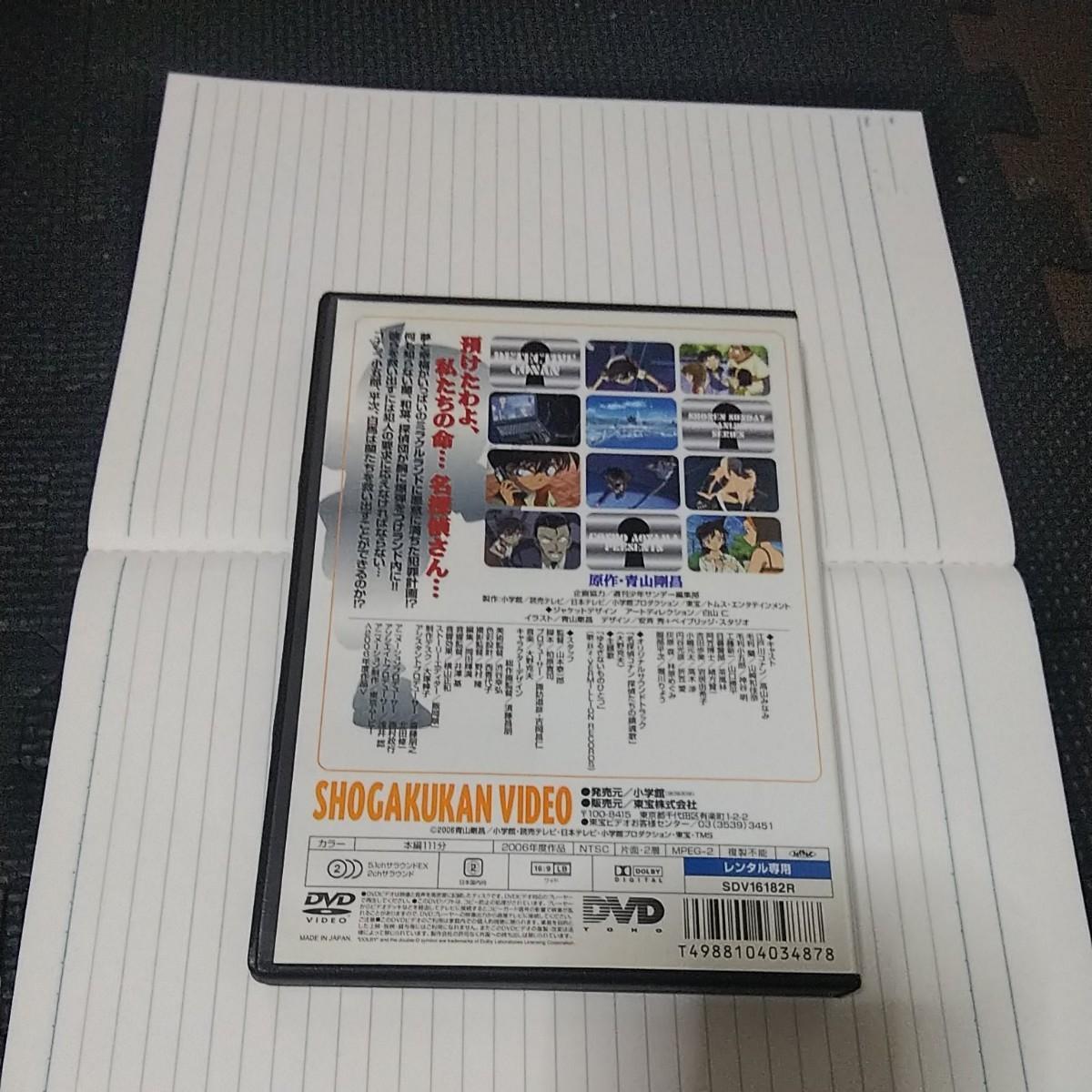 名探偵コナンdvd アニメdvd 名探偵コナン探偵たちの鎮魂歌