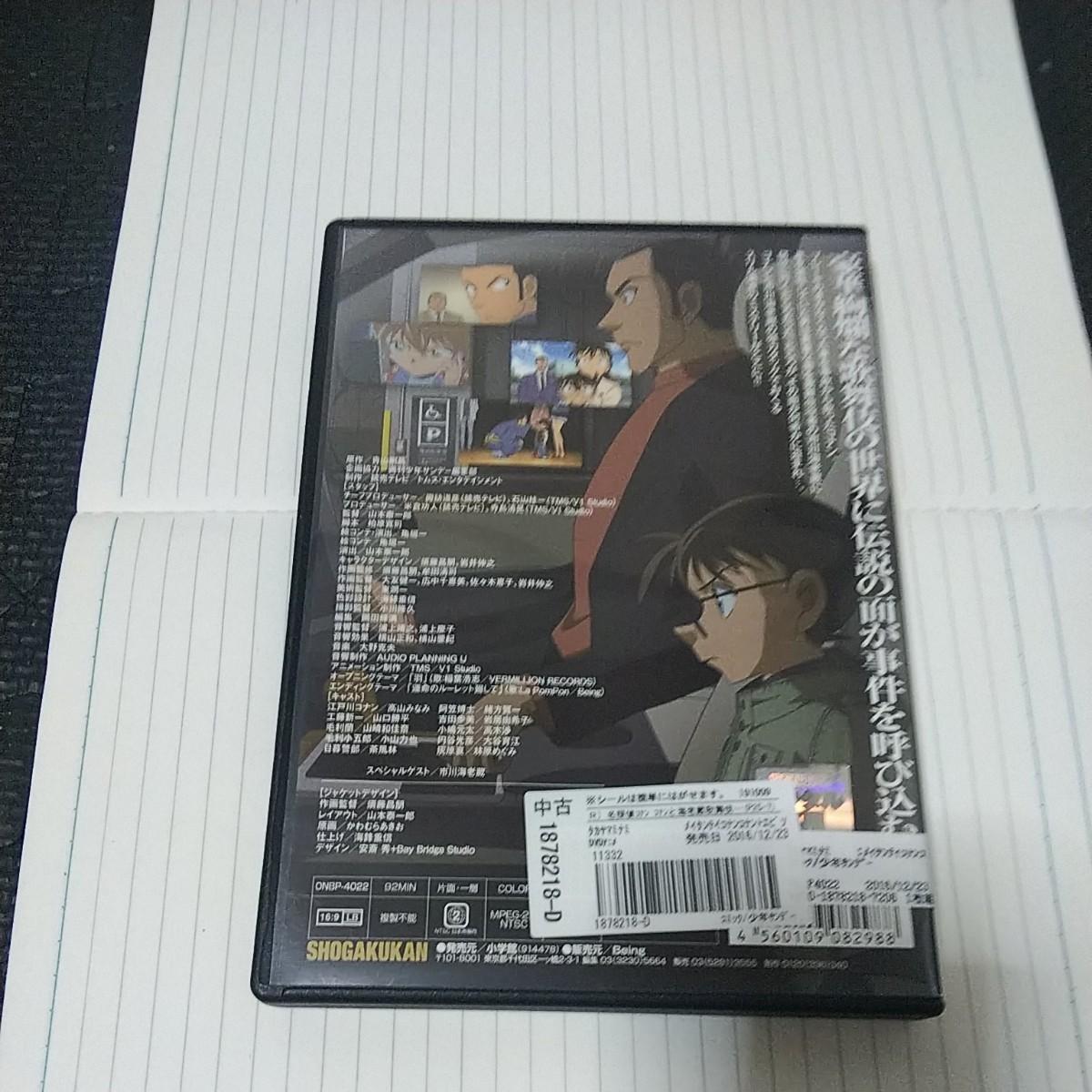 名探偵コナン歌舞伎十八番ミステリー アニメdvd 名探偵コナンdvd