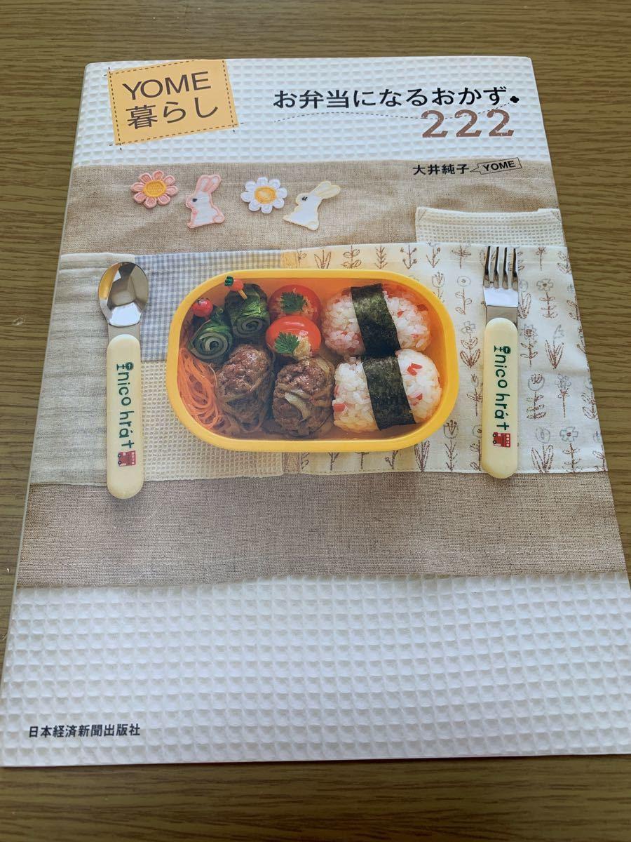 「お弁当になるおかず222」大井純子