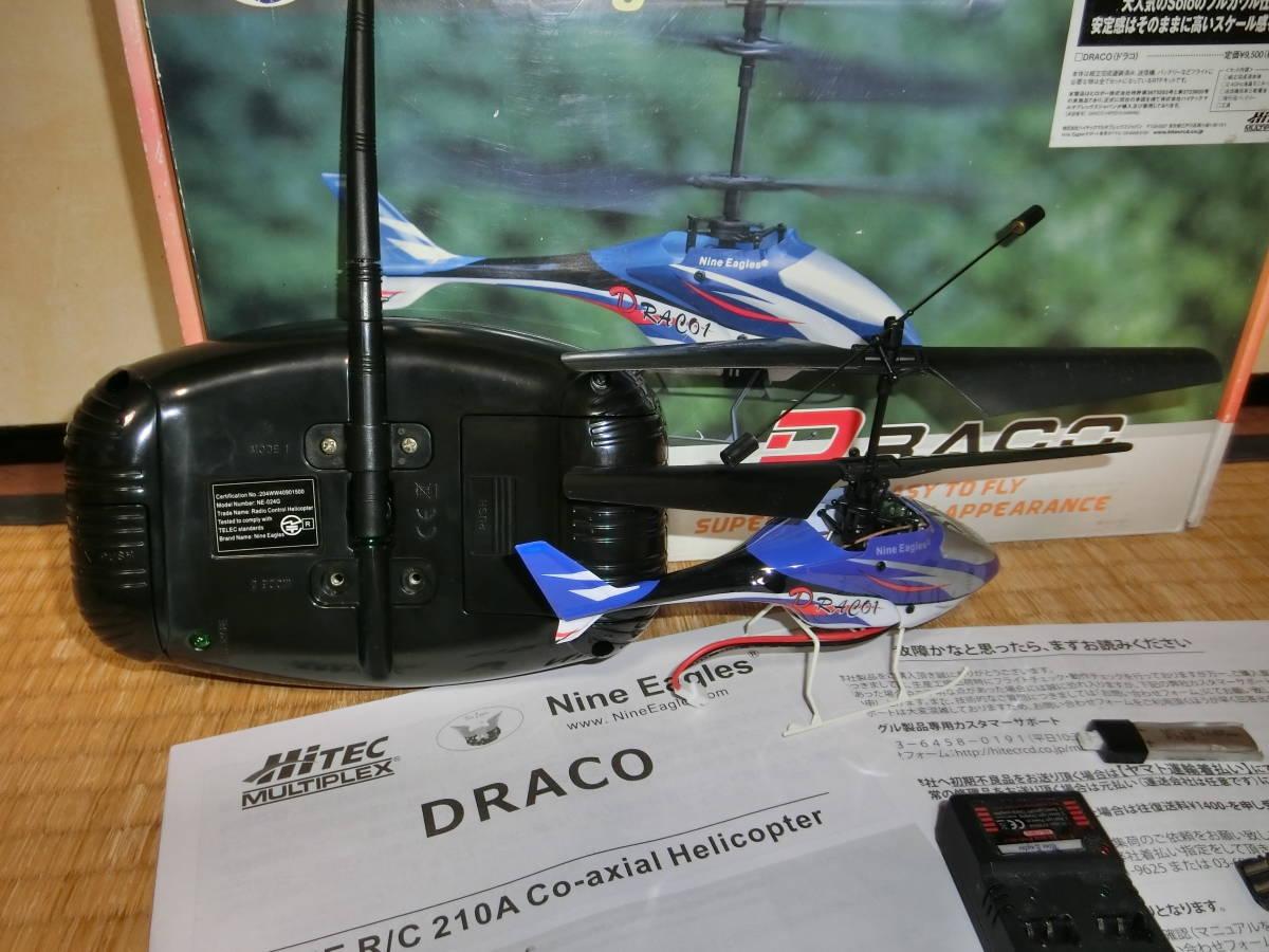 送料込!ナインイーグル Nine Eagles ドラコ(DRACO) 初級者向 4ch 2.4GHz 二重反転電動RCヘリコプター(バッテリー変換ケーブル付)