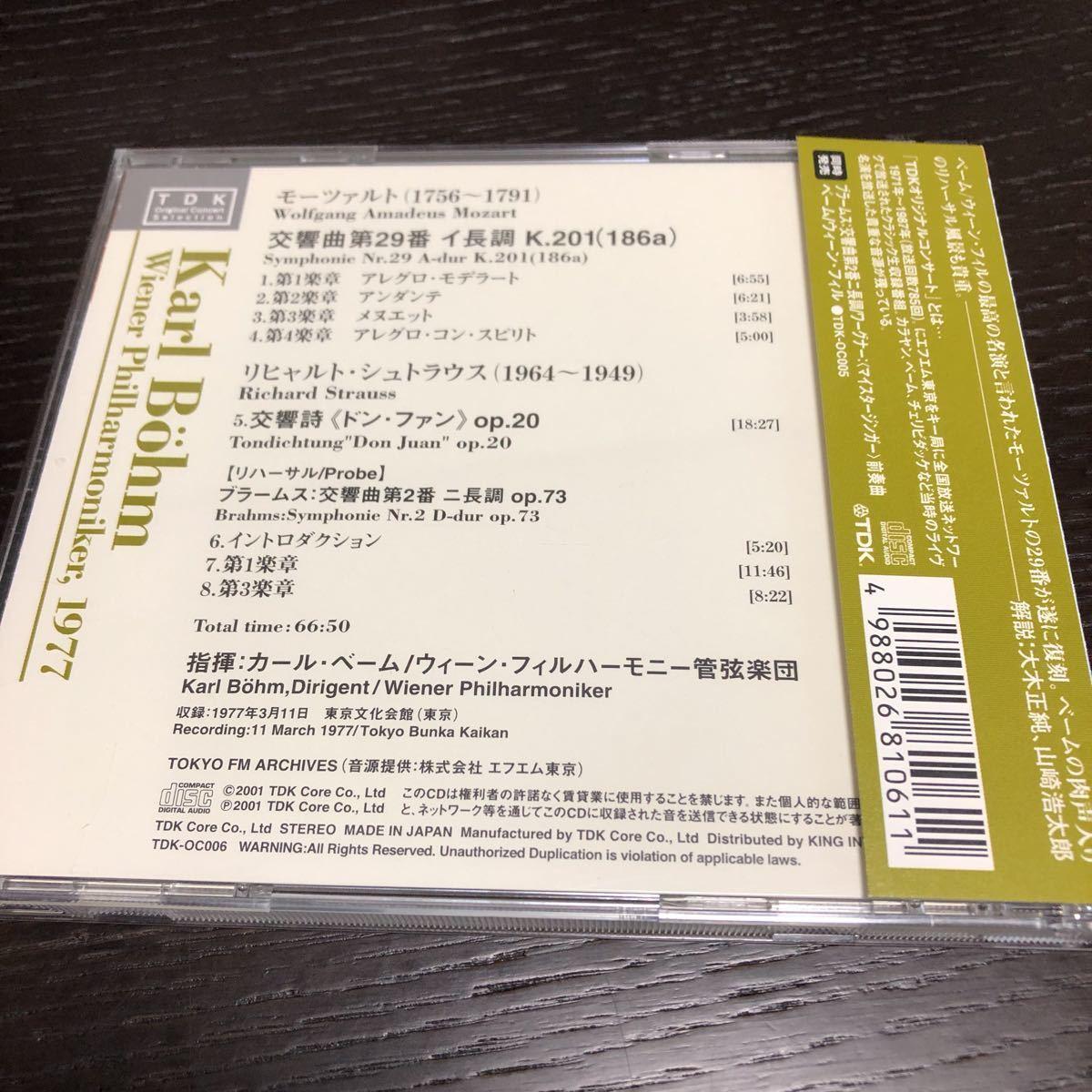 ベーム/ウィーン・フィル モーツァルト 交響曲第29番、R・シュトラウス ドン・ファン_画像2