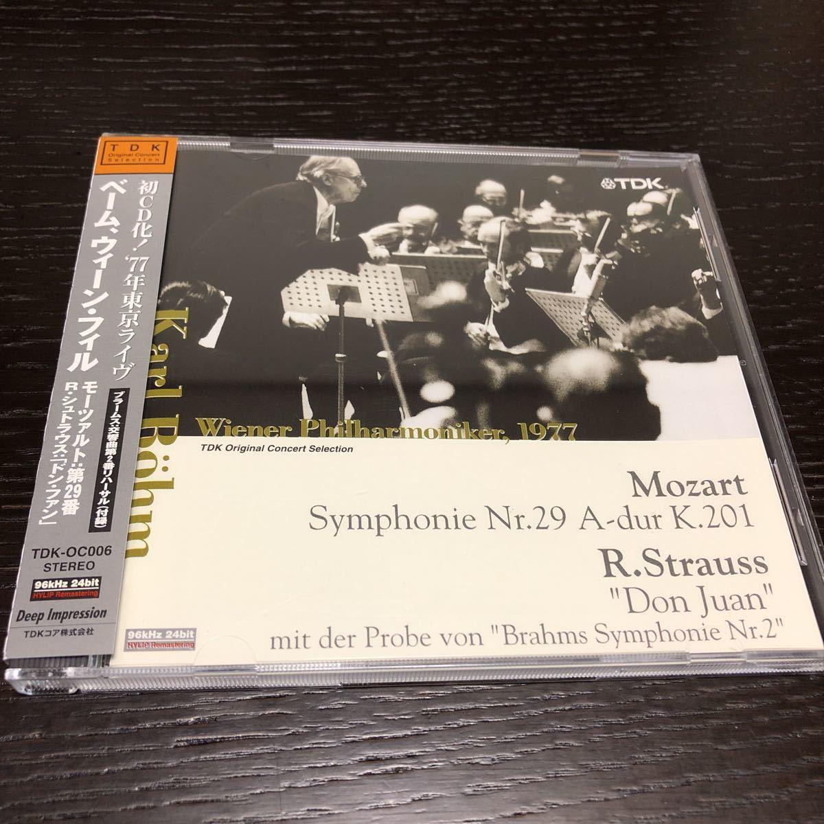 ベーム/ウィーン・フィル モーツァルト 交響曲第29番、R・シュトラウス ドン・ファン_画像1