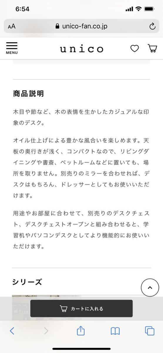 unico adday. ウニコ アディ デスク