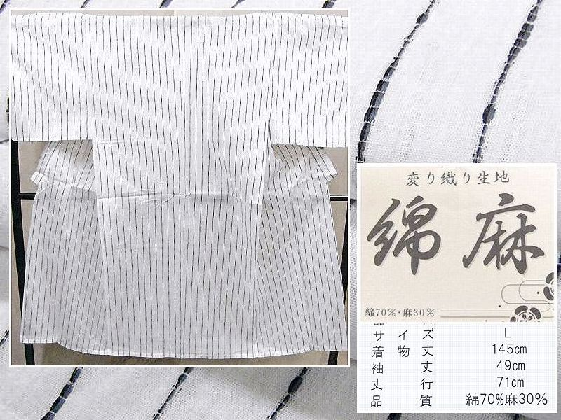 少し透ける 綿・麻 変り織生地 織の男ゆかた Lサイズ 白・太縞 新品_画像1