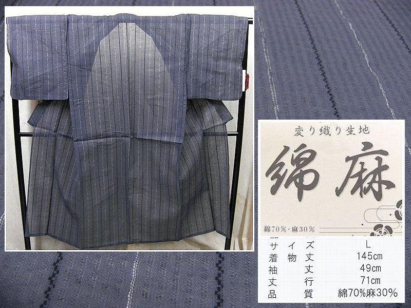 少し透ける 綿・麻 変り織生地 織の男ゆかた Lサイズ グレー・白黒色縞 新品_画像1