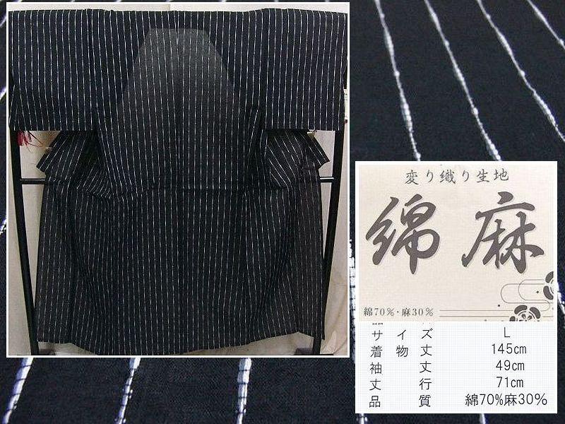 少し透ける 綿・麻 変り織生地 織の男ゆかた Lサイズ 黒・太縞 新品 _画像1