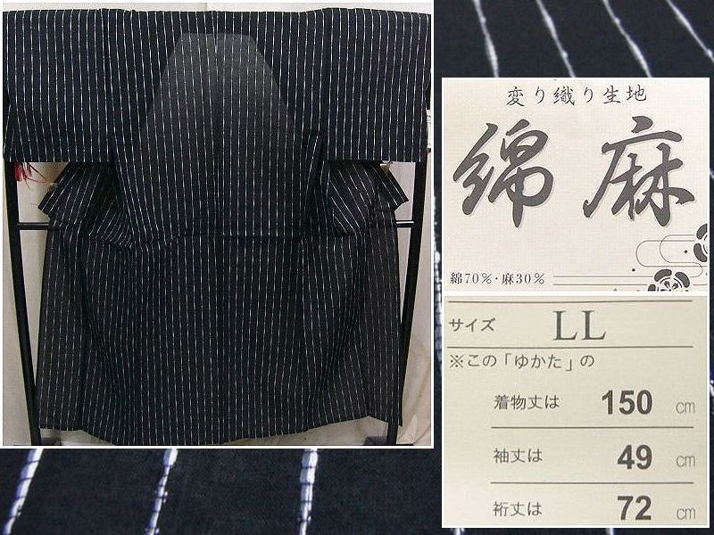 少し透ける 綿・麻 変り織生地 織の男ゆかた LLサイズ 黒・太縞 新品_画像1