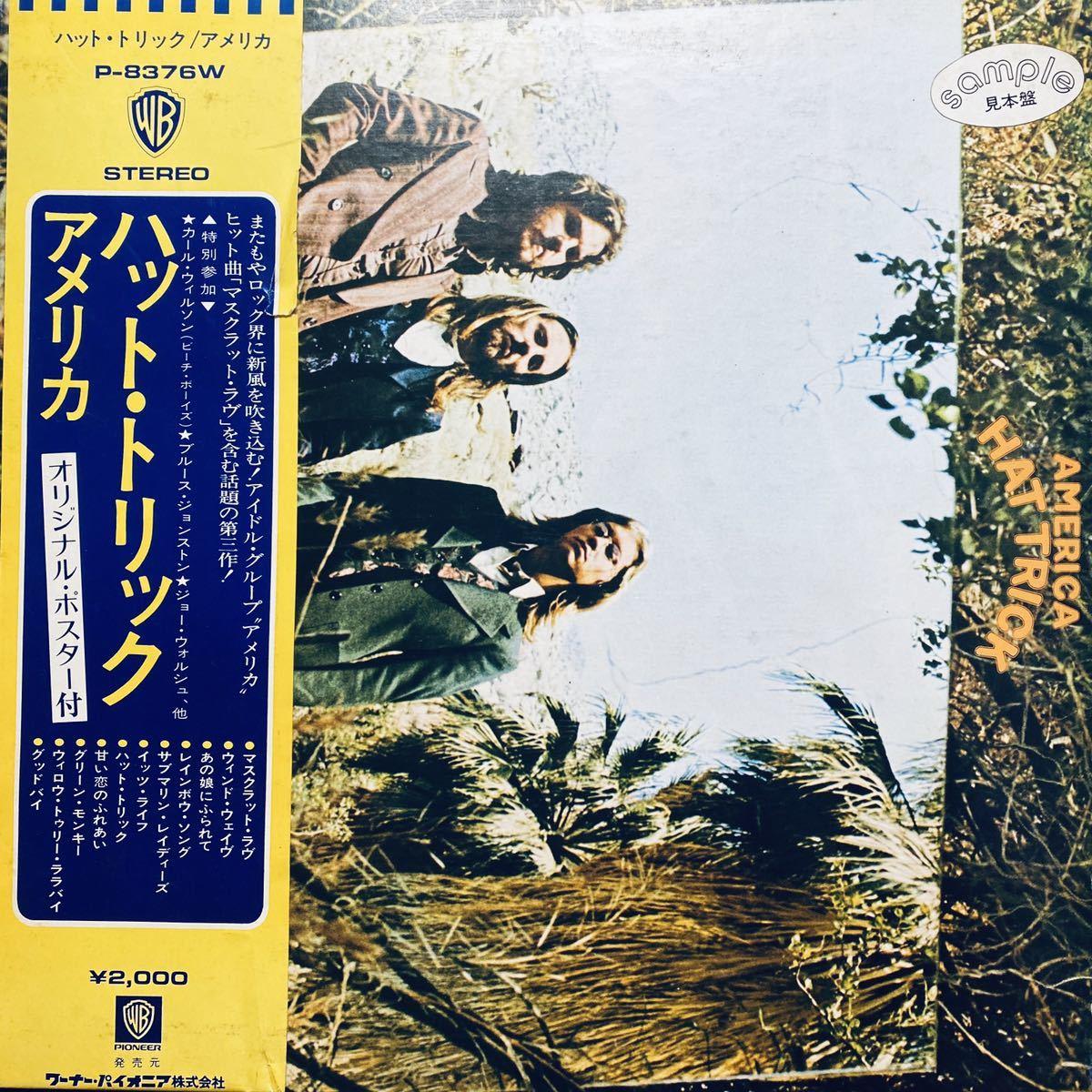 国内見本白ラベル帯LP / アメリカ - ハット・トリック AMERICA / 非売品 プロモ サンプル '73 P-8376W_画像1