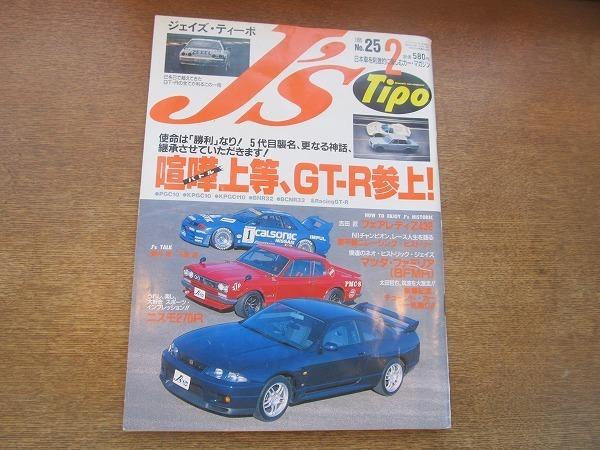 2005CS●Tipo カー・マガジン ティーポ No.25/1998.2●フェアレディZ432/都平健二/マツダ・ファミリア/ニスモ270R/GT-R_画像1