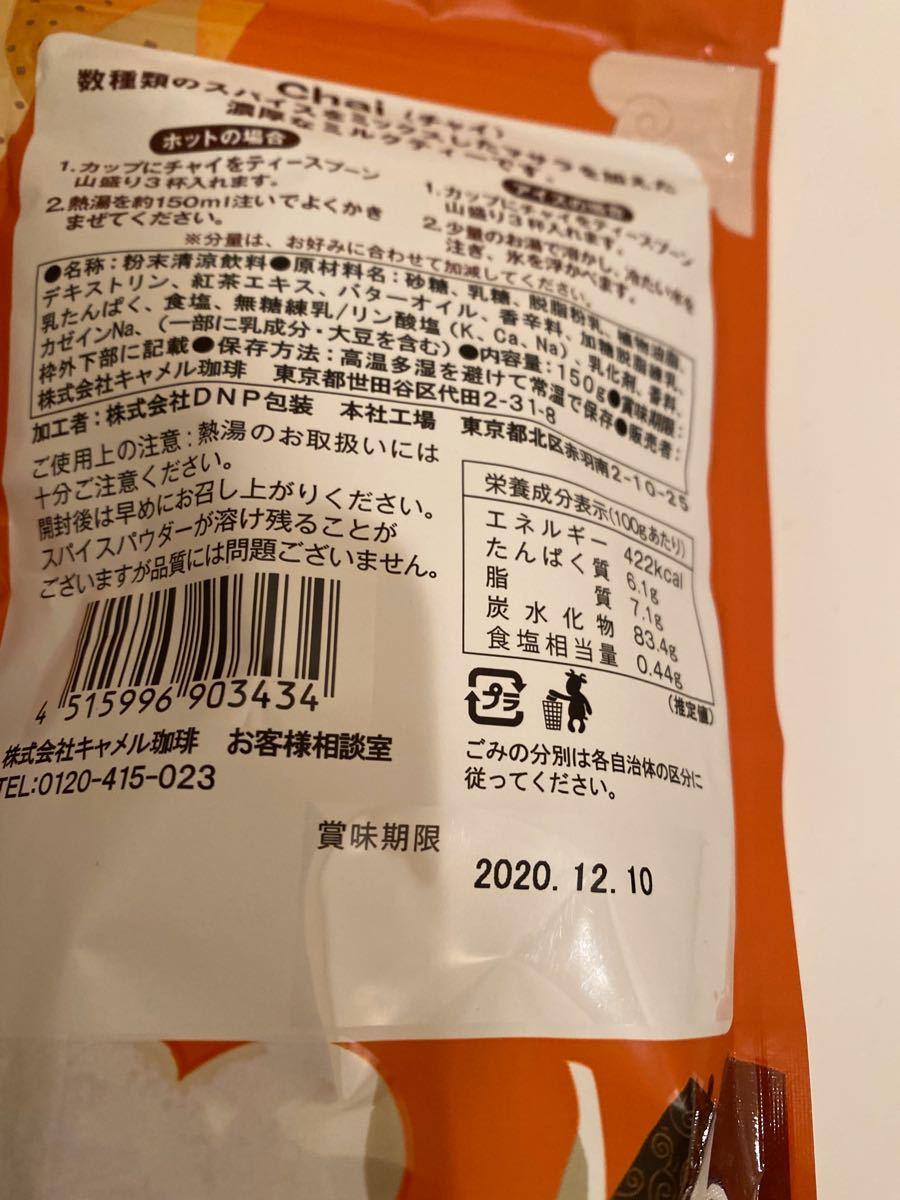 値下げしました!3袋セット【新品未開封】カルディ チャイ 150g KALDI