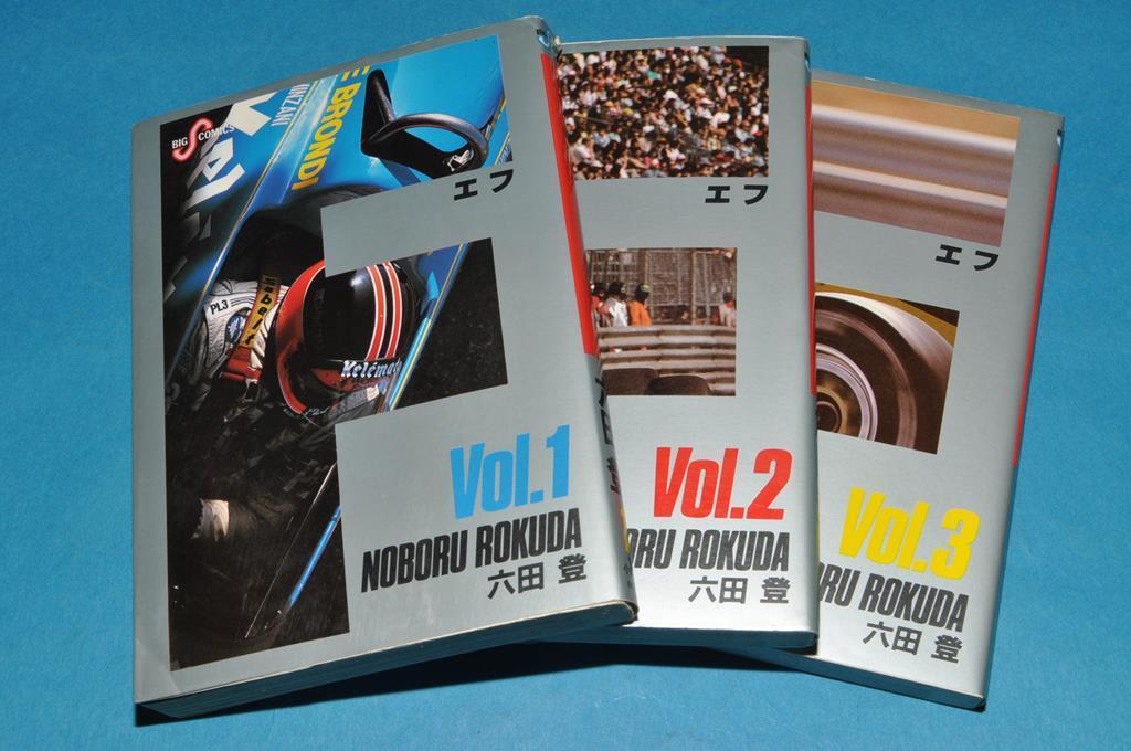 エフ(F) Vol. 1 / 2 / 3 の 3巻セット です_Vol. 1 / 2 / 3 の 3巻セット です