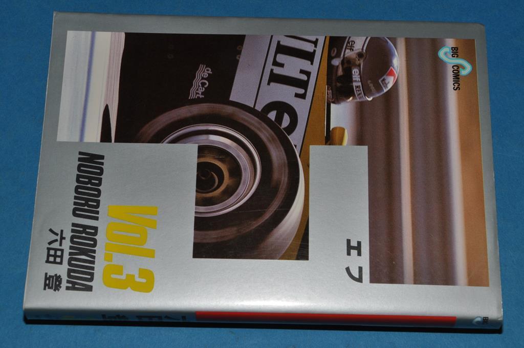 エフ(F) Vol. 1 / 2 / 3 の 3巻セット です_Vol. 3 です