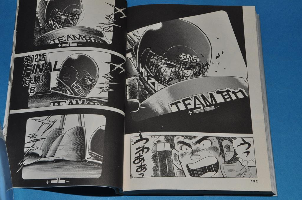 エフ(F) Vol. 7 / 8 / 9 の 3巻セット です_画像4