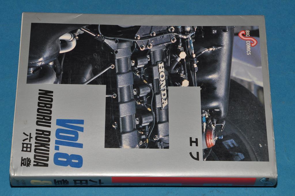 エフ(F) Vol. 7 / 8 / 9 の 3巻セット です_Vol. 8 です