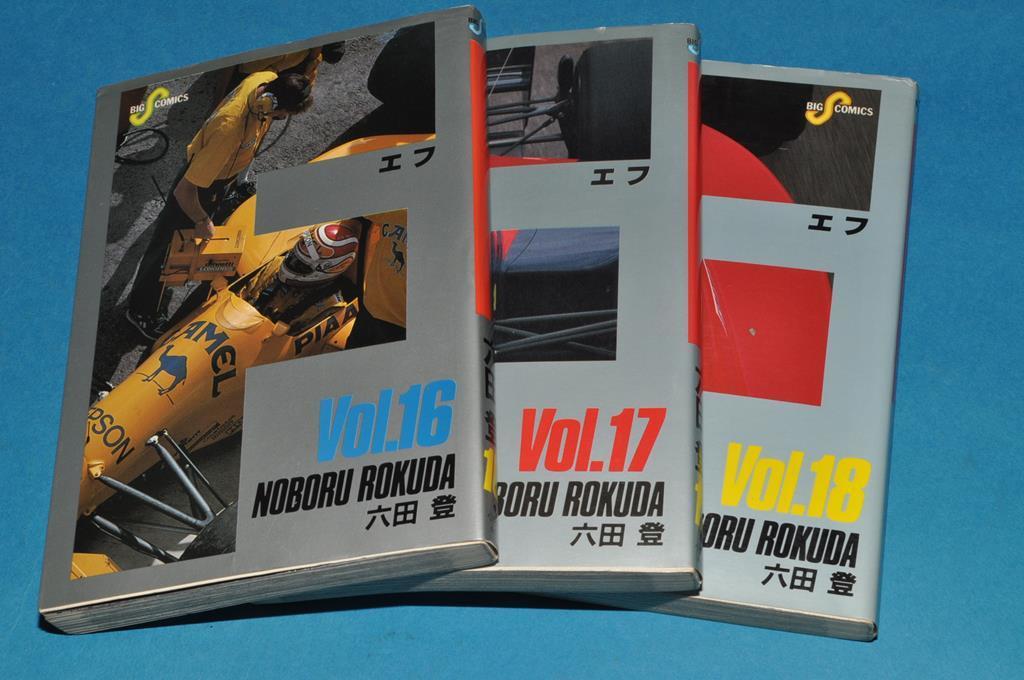 エフ(F) Vol. 16 / 17 / 18 の 3巻セット です_Vol. 16 / 17 / 18 の 3巻セット です