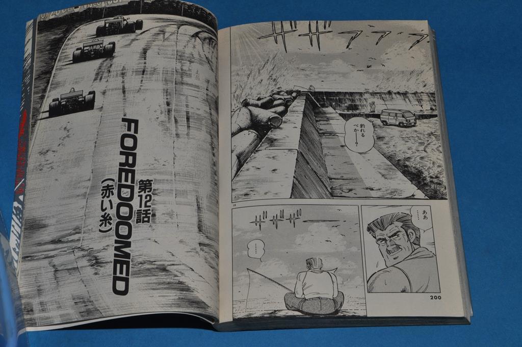 エフ(F) Vol. 16 / 17 / 18 の 3巻セット です_画像4