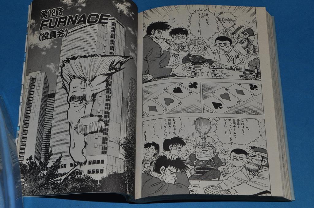 エフ(F) Vol. 16 / 17 / 18 の 3巻セット です_画像10
